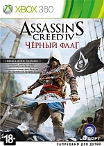 Игра Assassin's Creed IV Чёрный флаг Buccaneer Edition Xbox 360